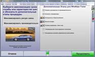 WinAlignTuner Настройка модифицированных подвесок