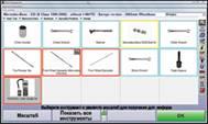 База данных инструментов и регулировочных комплектов